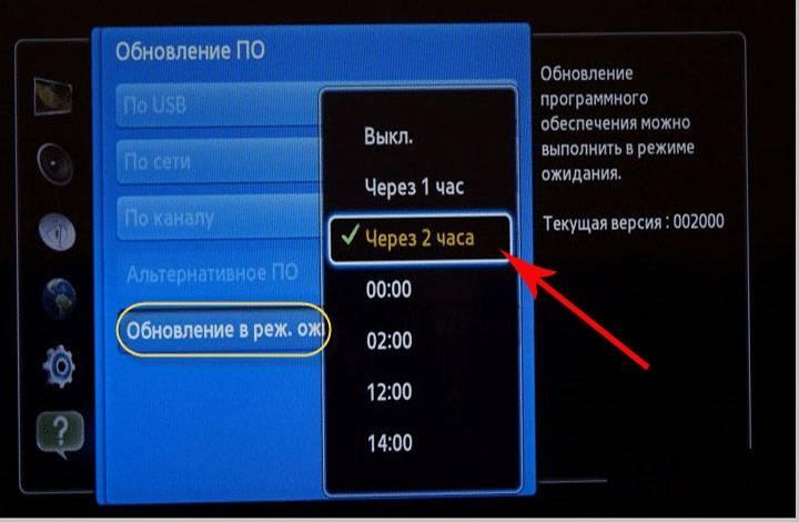 Как обновить прошивку телевизора Samsung по интернету и через флешку - обновление в режиме ожидания