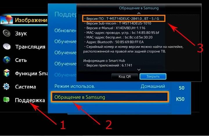 Как обновить прошивку телевизора Samsung по интернету и через флешку - прошивка через USB