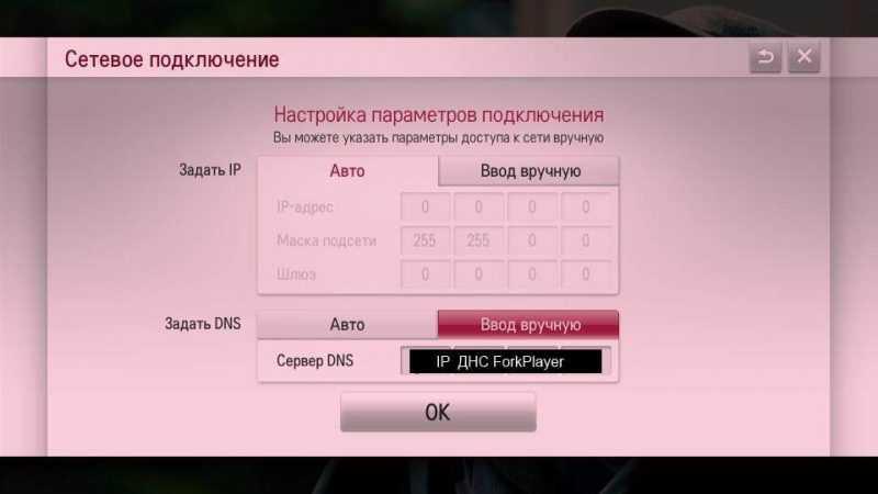Forkplayer для Смарт ТВ. Установка и настройка - Forkplayer для LG