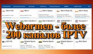 IPTV плейлисты с каналами в HD качестве - Webarmen