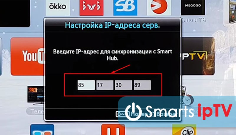 Forkplayer для Смарт ТВ. Установка и настройка - Forkplayer для Samsung