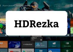 HDRezka для Смарт ТВ: особенности, преимущества, инструкция по установке