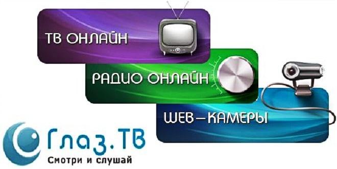 Приложение Глаз ТВ: описание, инструкция по скачиванию и установке - Преимущества и возможности Глаз ТВ
