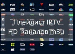 IPTV плейлисты с каналами в HD качестве