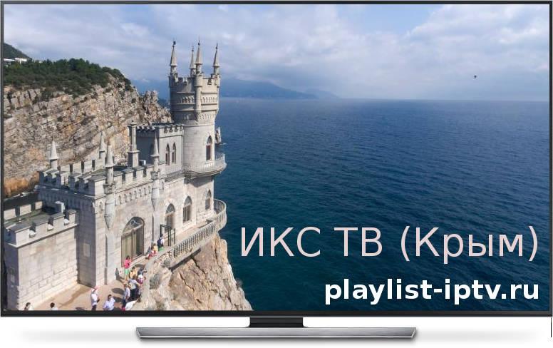 Актуальные IPTV плейлисты для Крыма - Икс ТВ