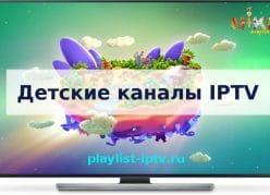 IPTV плейлисты с детскими каналами