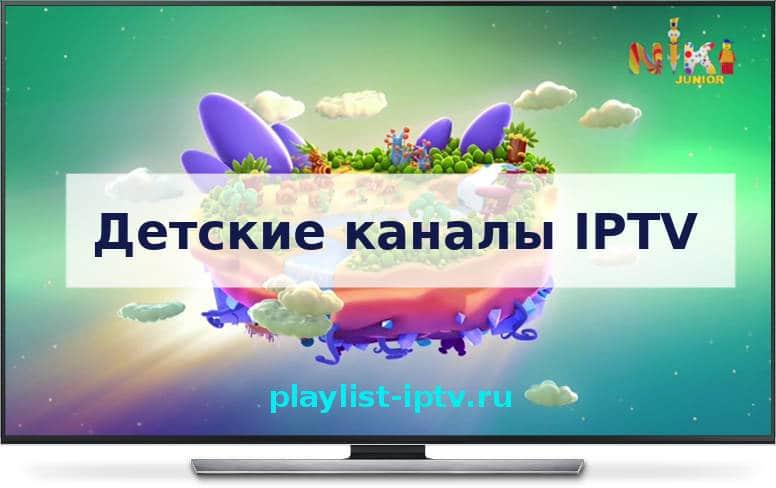 Актуальные IPTV плейлисты для Крыма - детские каналы