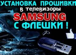 Как обновить прошивку телевизора Samsung по интернету и через флешку