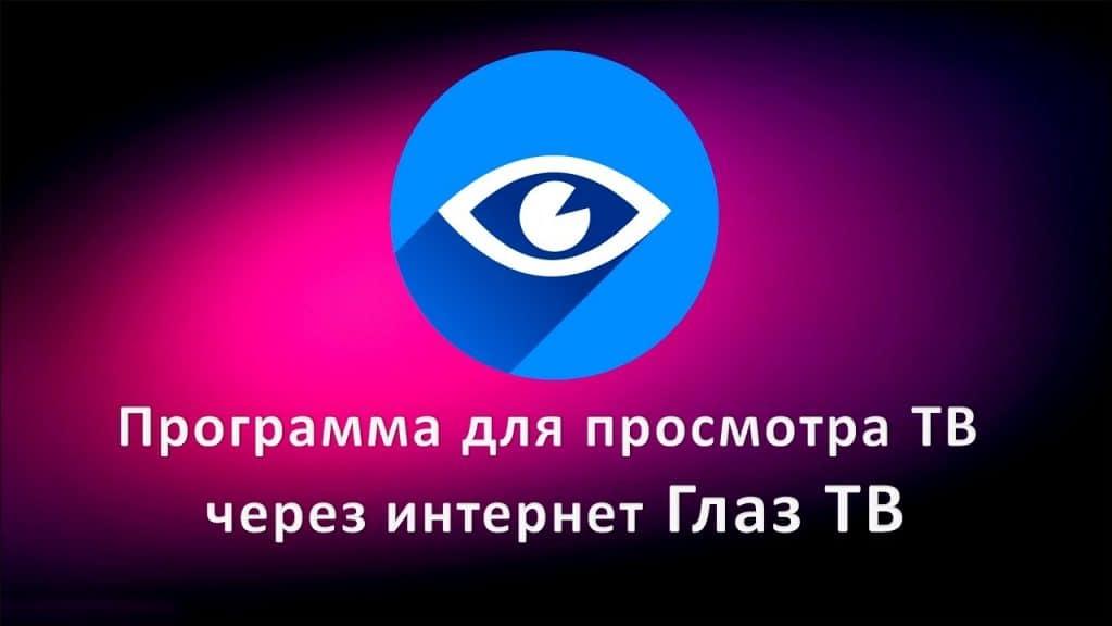 Приложение Глаз ТВ: описание, инструкция по скачиванию и установке - через интернет глаз ТВ