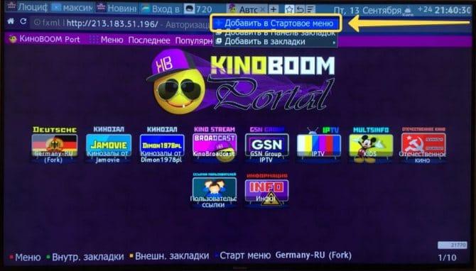 Плейлисты IPTV для Forkplayer -KinoBoom