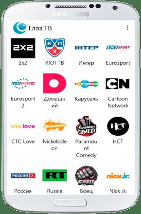 Приложение Глаз ТВ: описание, инструкция по скачиванию и установке - Глаз ТВ на Андроид